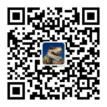 博一恐龙工厂服务号
